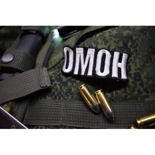 Nášivka zásahové jednotky policie OMON