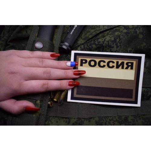 Nálepka vlajka výstrojová Russia Ruská federace