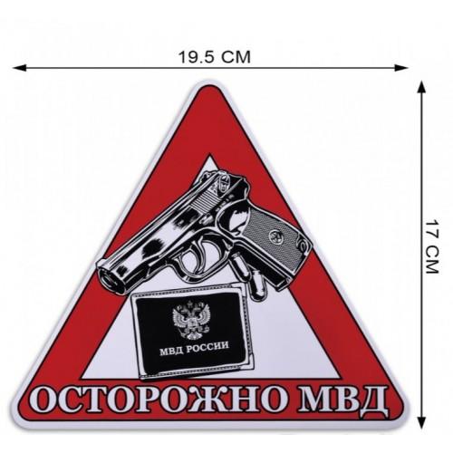 Nálepka Ministerstvo vnitra Ruské federace upozornění