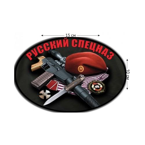 Nálepka Ruská Spetsnaz
